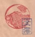 消しゴムハンコ 「金魚」