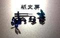 あらきロゴ「モルフォ蝶」