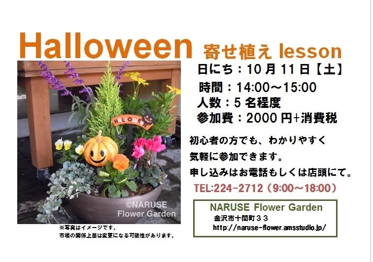 Halloween寄せ植え教室を行います。