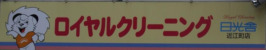 松本日光舎近江町店