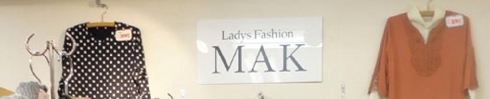 Ladys Fashion MAK 店舗イメージ