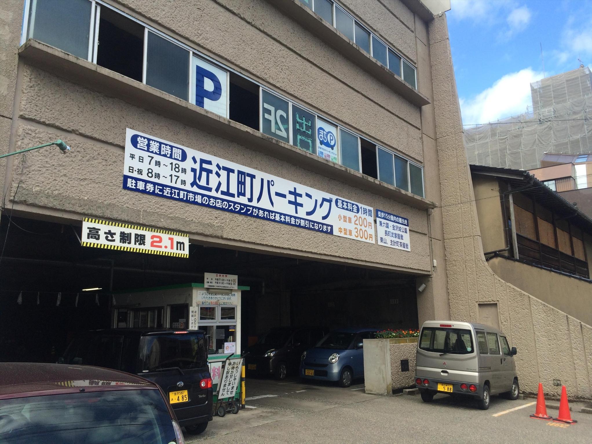 近江町パーキング自動精算機設置工事に伴う営業中止について