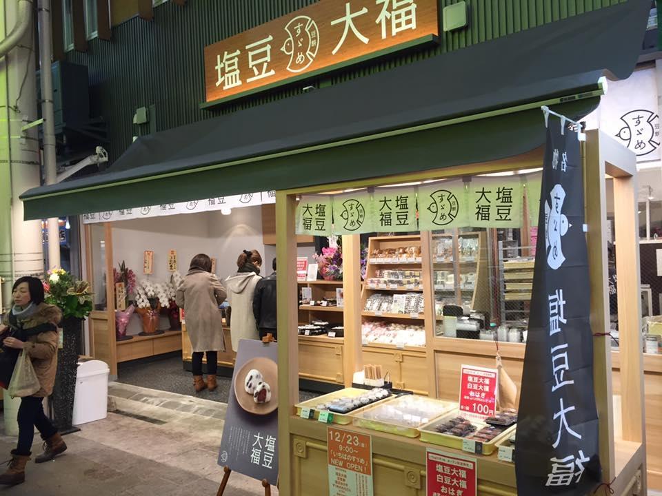 すゞめ 近江町市場店