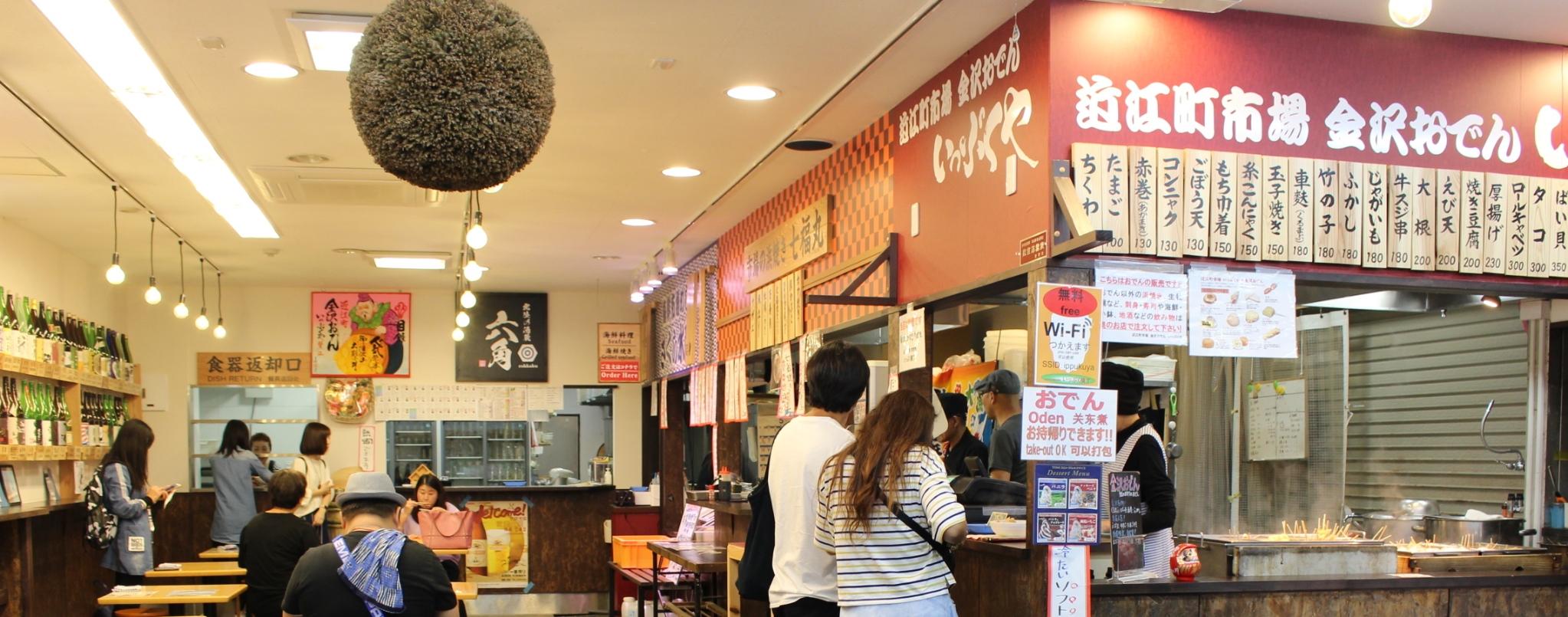 近江町市場飲食街 いっぷ く横丁