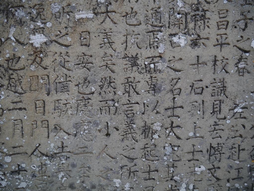 松林飯山 碑文