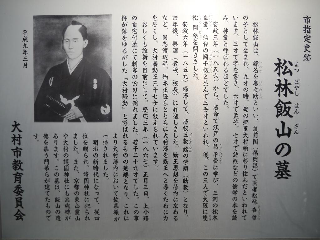 松林飯山 大村史跡の説明
