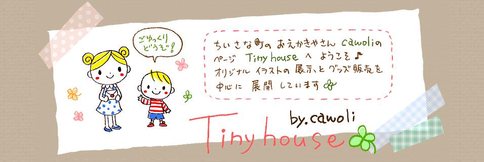 すたじおTinyhouse