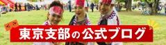 流東京支部の公式ブログ
