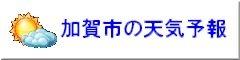 加賀市の天気予報