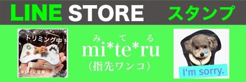 LINEスタンプ(小)