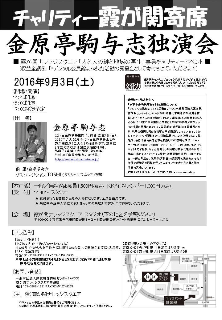 1609霞が関独演会
