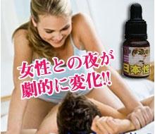 性りり水をてる日本(日本性奮剤)
