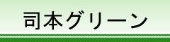 司本グリーン