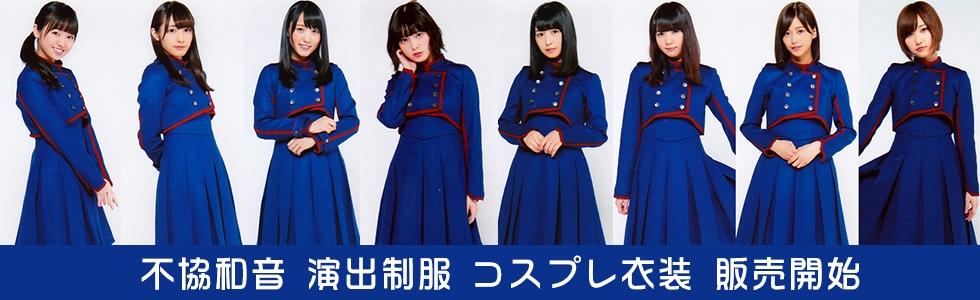 乃木坂46制服ワンピース