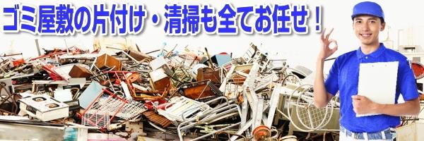 ゴミ処分・ごみ屋敷片付け清掃もまるごとお掃除回収!