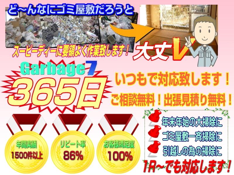 ゴミ回収・粗大ごみ処分なら東京・神奈川対応中です!