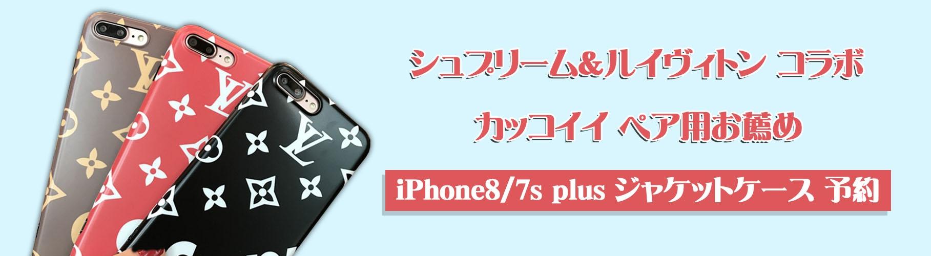シュプリーム iphone携帯ケース ルイヴィトンコラボ