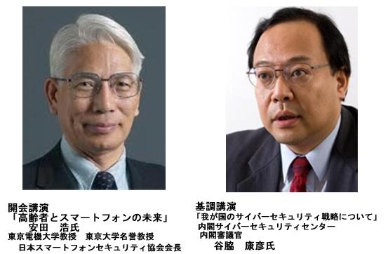 安田先生・谷脇氏