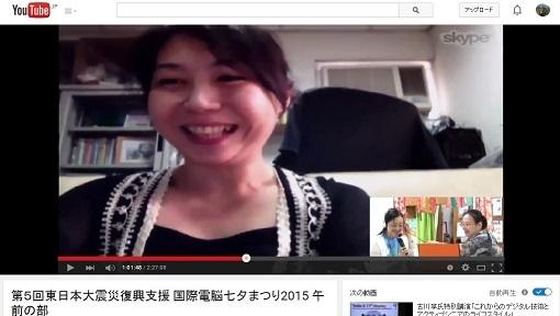 電脳七夕2015・まーちゃんと台湾のビデオチャット