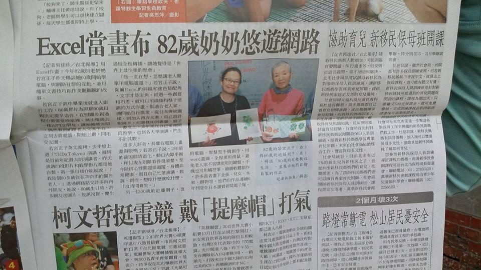 大聯報・台湾