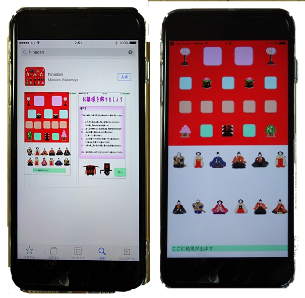 ひなだんアプリリリース画面