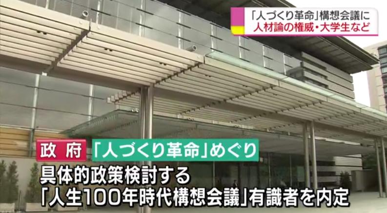 NHK100年時代構想