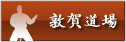 banner_敦賀道場