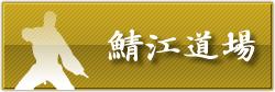 banner_鯖江道場