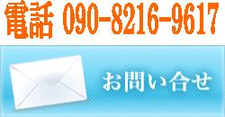 090-8216-9617