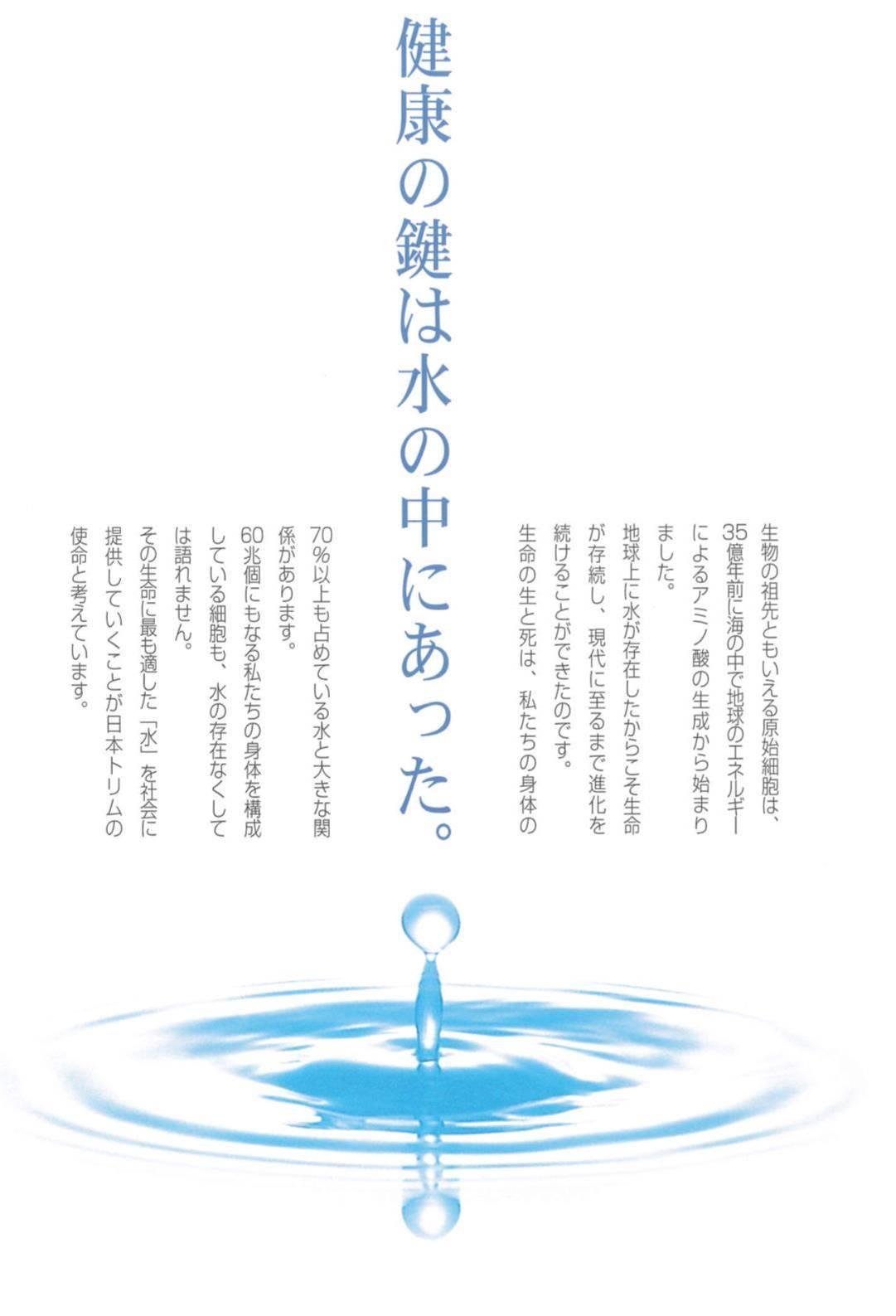 健康の鍵は水の中にあった