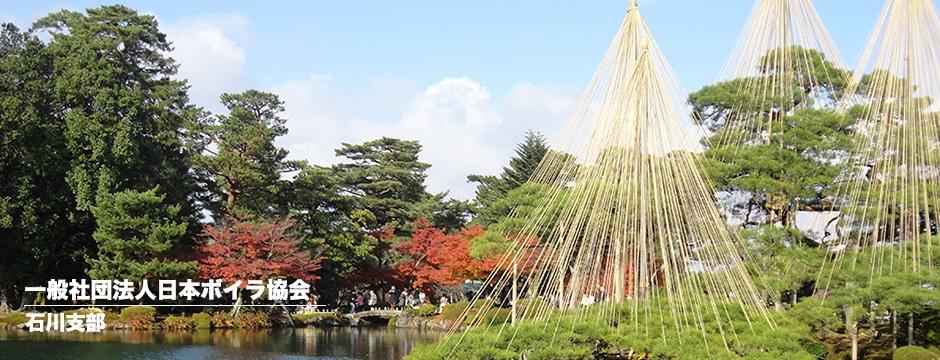 一般社団法人日本ボイラ協会石川支部