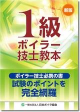 (新版)1級技士教本