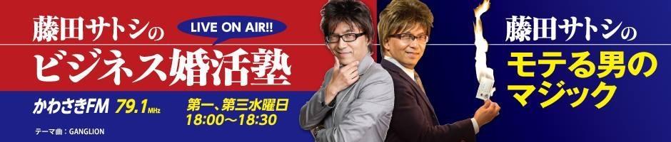 藤田サトシのビジネス婚活塾&マジック講座
