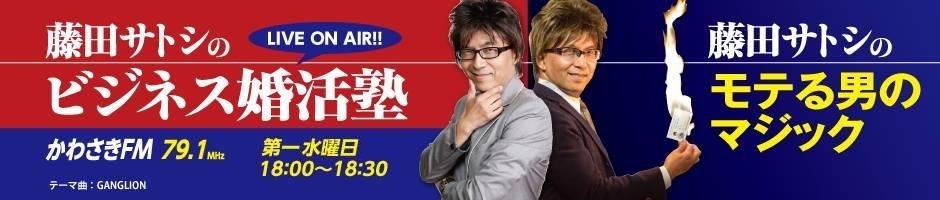 藤田サトシマジック&婚活カウンセラー