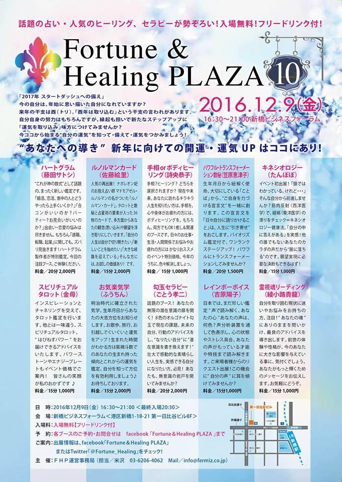 Fortune&Healing PLAZA 10 新橋フォーラムにて開催
