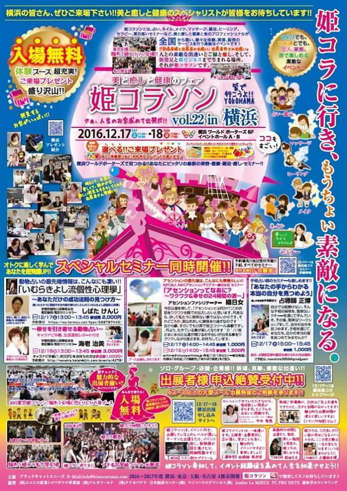 姫コラソンVol.22 in横浜にハートグラム出店