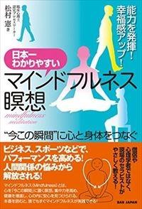 01-マインドフルネス瞑想 松村憲
