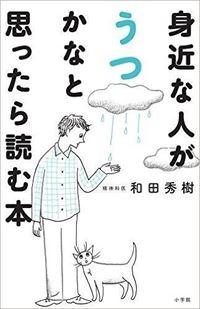 身近な人がうつかなと思ったら読む本 和田秀樹