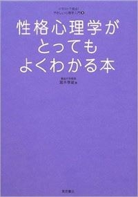 性格心理学がとってもよくわかる本 瀧本 孝雄