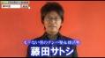 藤田サトシのマジック前の自己紹介