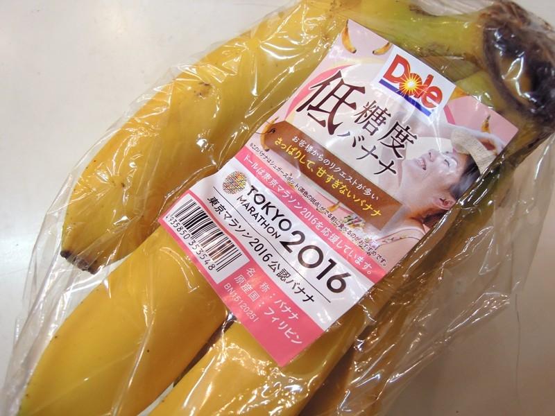 低糖度バナナ