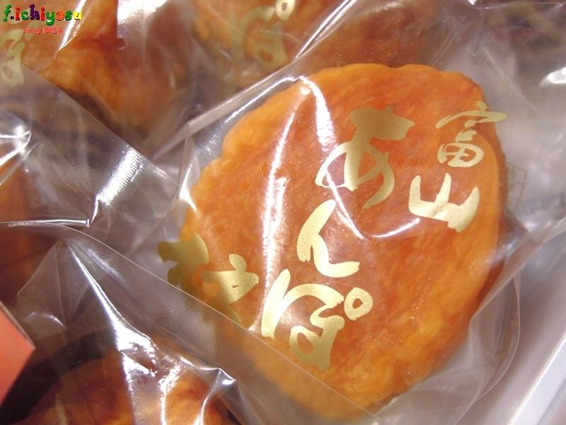 三社柿・あんぽ柿