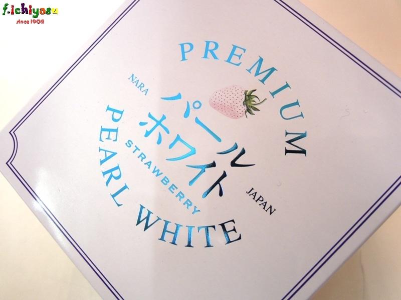 プレミアムパールホワイト