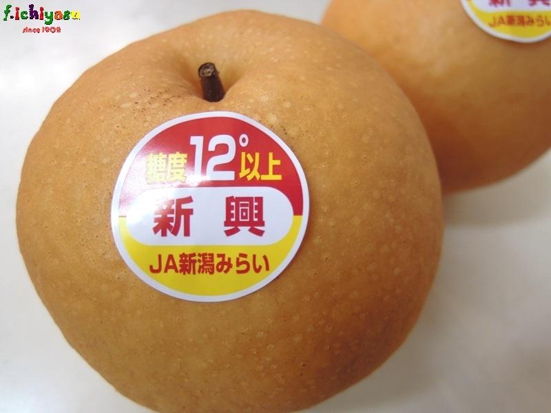 新潟・白根「新興」 Today's Fruits ♪