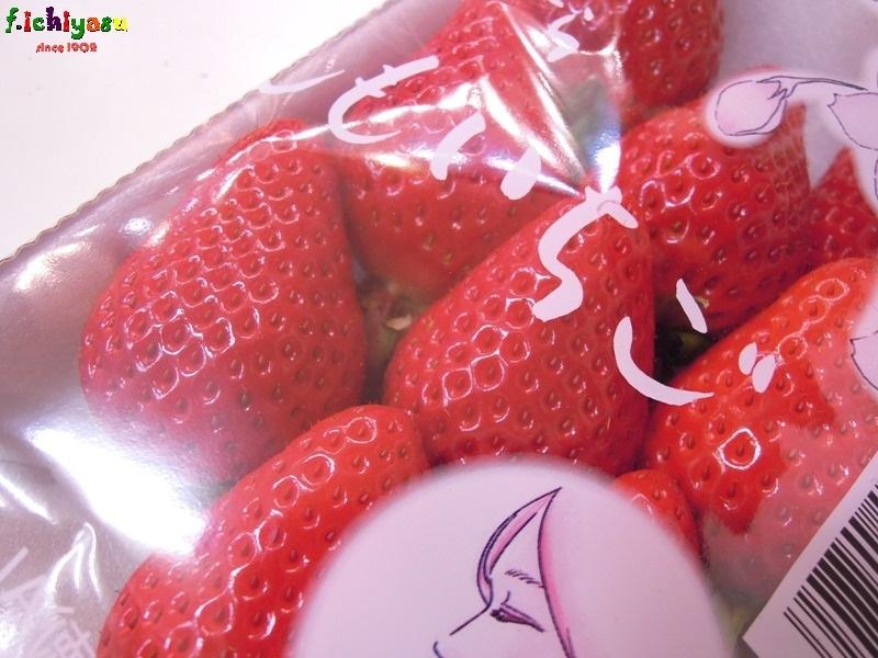 「さくらももいちご」有り〼 Today's Fruits ♪