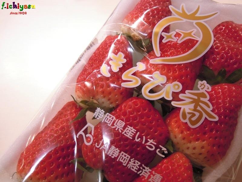 静岡の「きらぴ香」あり有り〼 Today's Fruits ♪