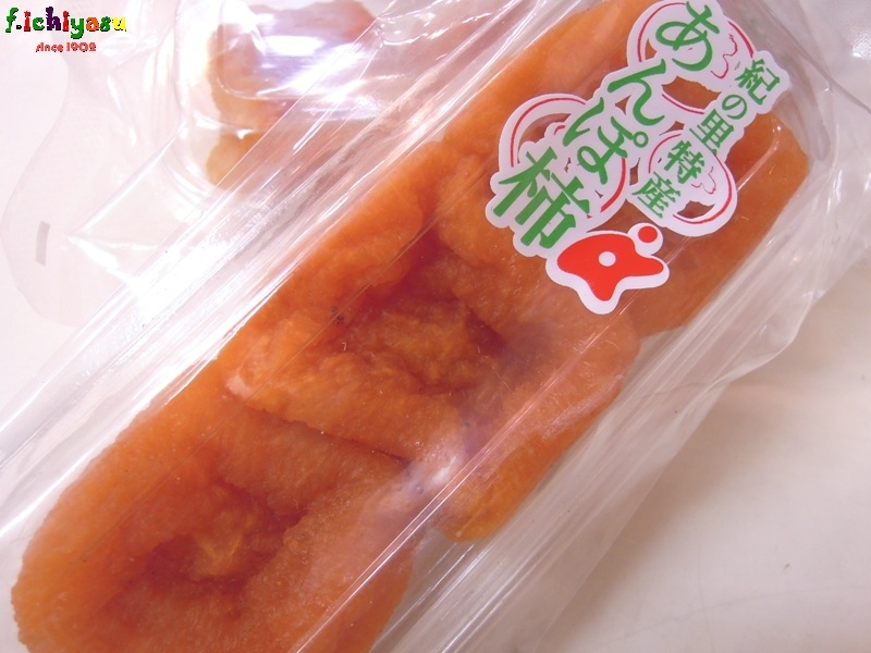 種無しあんぽ柿