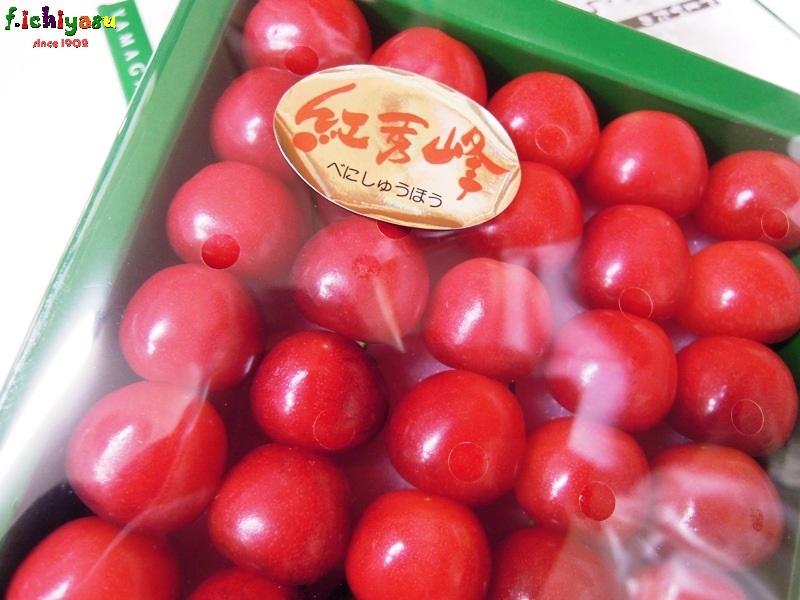 さくらんぼの逸品「紅秀峰」(^^)v Today's Fruits ♪