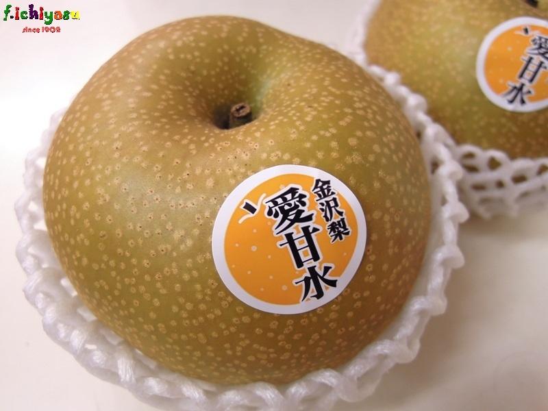 金沢梨 山口さんの「愛甘水」 Today's Fruits ♪