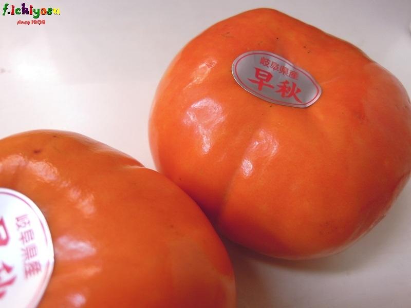 岐阜・柿のまち大野の「早秋」入荷! Today's Fruits ♪